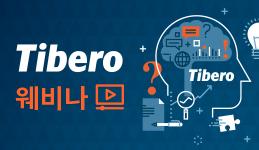 [Focus] 티베로(Tibero) 그것이 더 알고 싶다!