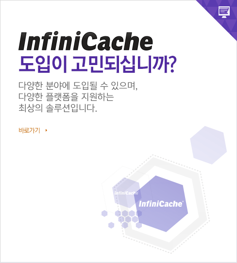 InfiniCache 도입이 고민되십니까? 다양한 분야에 도입될 수 있으며, 다양한 플랫폼을 지원하는 최상의 솔루션입니다.