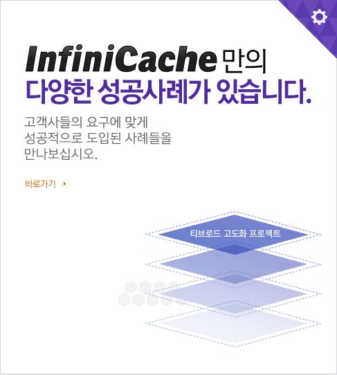 InfiniCache만의 다양한 성공사례가 있습니다. InfiniCache가 고객사들의 요구에 맞게 성공적으로 도입된 사례들을 만나보십시오.